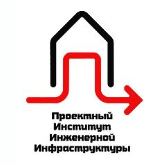 Проектный Институт Инженерной Инфраструктуры
