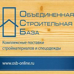Объединенная Строительная База-онлайн
