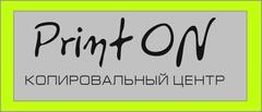 ПринтОН Копировальный центр