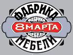 МаксКом (Фабрика мебели 8 марта)