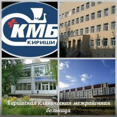 Киришская клиническая межрайонная больница