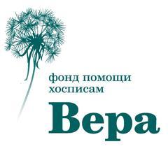 НКО Благотворительный фонд помощи хосписам Вера