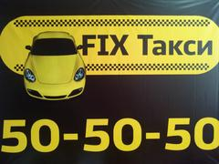 FIX такси