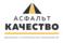 Асфальт-Качество