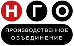Производственное объединение НГО