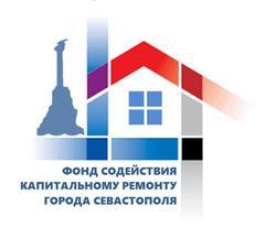 НКО Фонд содействия капитальному ремонту города Севастополя
