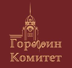 Комитет по финансам, налоговой и кредитной политике города Барнаула