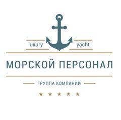 ГК Морской персонал