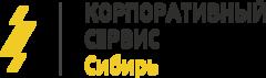 Корпоративный сервис - Сибирь