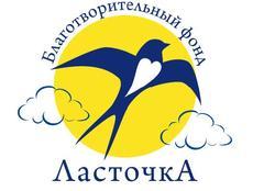 Благотворительный Фонд Помощи Инвалидам и Детям Ласточка