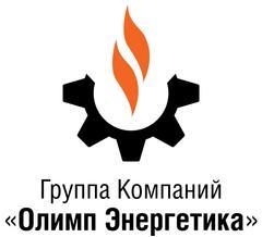 Группа компаний Олимп Энергетика