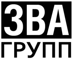ЗВА-групп
