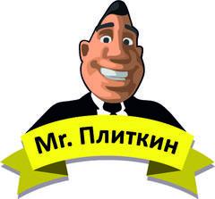 Мистер Плиткин