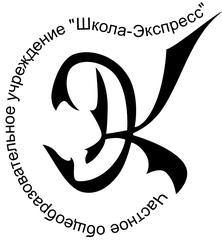 ЧОУ Школа Экспресс Санкт-Петербурга