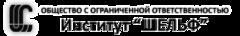 Институт ШЕЛЬФ