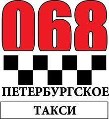 Петербургское такси 068