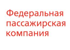 Федеральная пассажирская компания(АО ФПК)