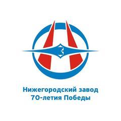 Нижегородский завод 70-летия Победы