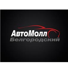 Авто Молл Белгородский