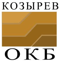 ОКБ КОЗЫРЕВ