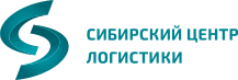 Сибирский центр логистики