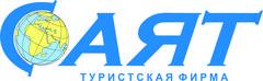 Фирма САЯТ