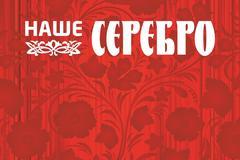 Наше Серебро-Кострома
