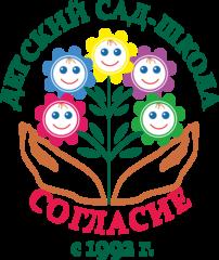 Детский сад-школа Согласие