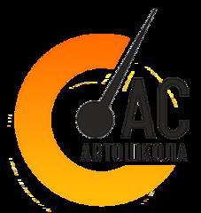 Автошкола АС