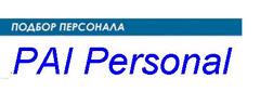 Pai-Personnel