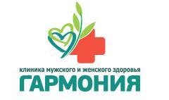 МЦ Клиника мужского и женского здоровья Гармония