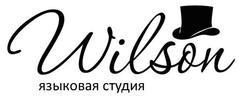 Языковая студия Wilson