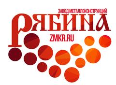 Завод Металлоконструкций «Рябина»