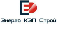 Энерго КЭП Строй