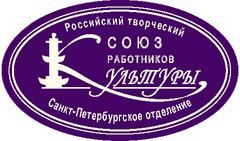 СПб отделение Российского творческого Союза работников культуры