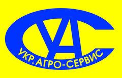 Укр.Агро-сервис