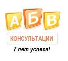 АБВ-Консультации