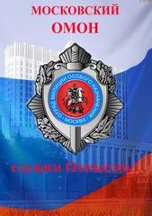 ОМОН Главного управления Росгвардии по г. Москве