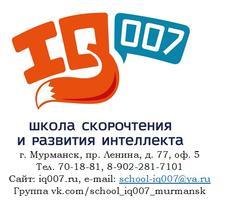 Школа скорочтения и развития интеллекта IQ007 (ИП Макеенко Максим Александрович)
