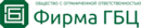 Торгово-производственная компания ГБЦ