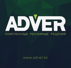 ADVER.KZ