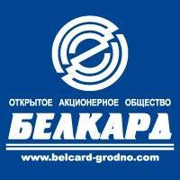 Белкард