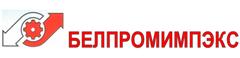 Белпромимпэкс