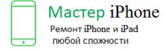 Сервис-центр Мастер Айфон