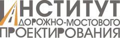 Институт Дорожно-Мостового Проектирования