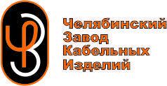 Челябинский Завод Кабельных Изделий