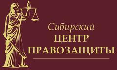 Сибирский центр правозащиты