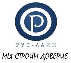 РУС-ЛАЙН