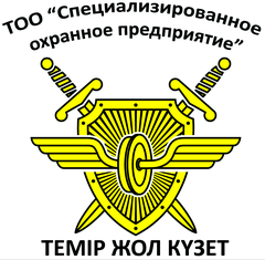 Специализированное охранное предприятие Темір жол күзет, ТОО