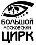 Большой Московский государственный цирк на проспекте Вернадского, ФГУП